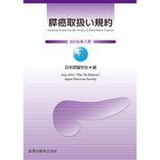 膵癌取扱い規約 第7版 [単行本]