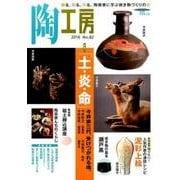 陶工房 No.82-観る、知る、作る。陶芸家に学ぶ焼き物づくりの技(SEIBUNDO Mook) [ムックその他]