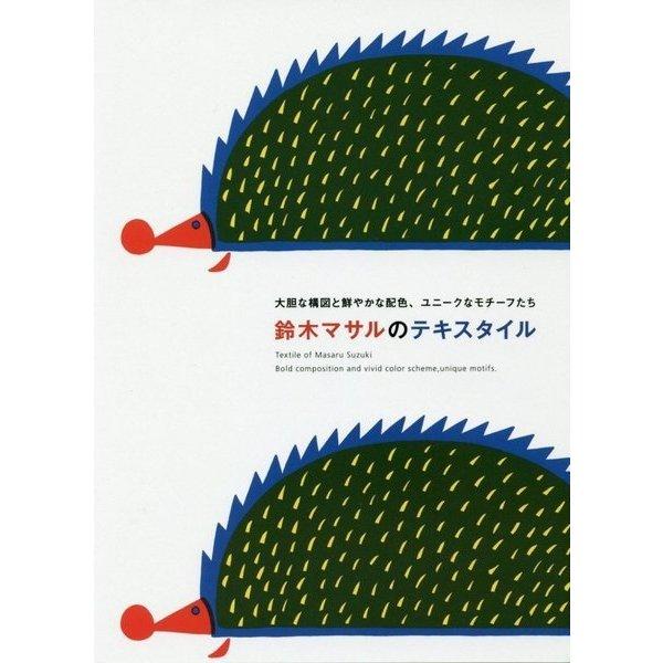 鈴木マサルのテキスタイル―大胆な構図と鮮やかな配色、ユニークなモチーフたち [単行本]