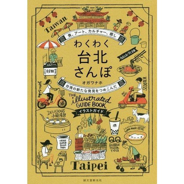 わくわく台北さんぽ―食、アート、カルチャー、癒し 台湾の新たな発見をつめこんだイラストガイド [単行本]