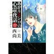 あかりとシロの心霊夜話(22) 幻のさえずり: LGAコミックス [コミック]