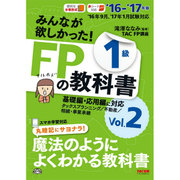 みんなが欲しかった!FPの教科書1級〈Vol.2〉タックスプランニング/不動産/相続・事業承継〈'16-'17年版〉 [単行本]