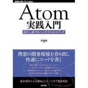 Atom実践入門──進化し続けるハッカブルなエディタ [単行本]