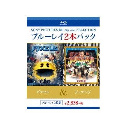 ピクセル/ジュマンジ [Blu-ray Disc]