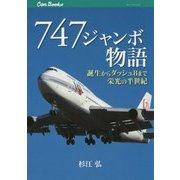 747 ジャンボ物語 (キャンブックス) [単行本]