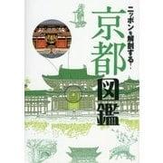 ニッポンを解剖する! 京都図鑑 (諸ガイド) [単行本]