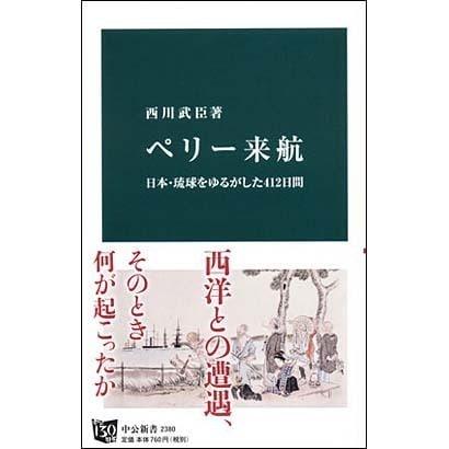 ペリー来航―日本・琉球をゆるがした412日間(中公新書) [新書]