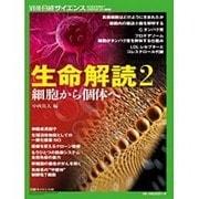 生命解読(2) 細胞から個体へ: 別冊日経サイエンス [ムックその他]