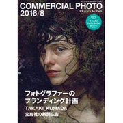 COMMERCIAL PHOTO (コマーシャル・フォト) 2016年 08月号 [雑誌]