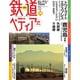 週刊 鉄道ぺディア 2016年 7/5号 [雑誌]