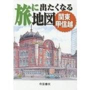 旅に出たくなる地図 関東甲信越 [単行本]
