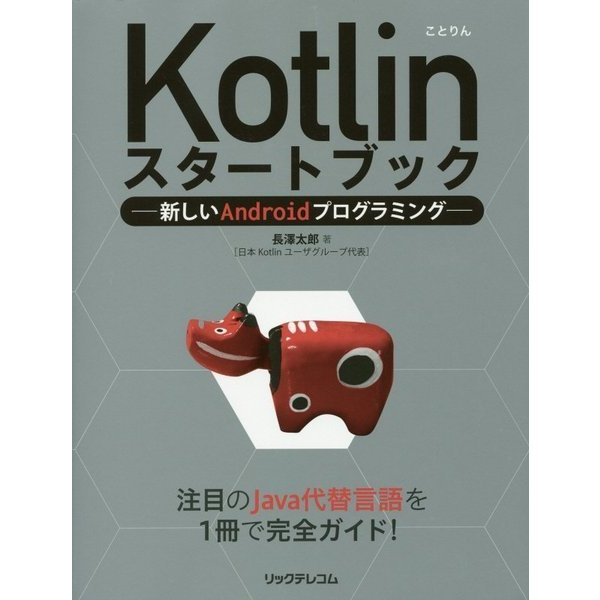 Kotlinスタートブック―新しいAndroidプログラミング [単行本]