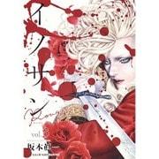 イノサンRouge 3(ヤングジャンプコミックス) [コミック]