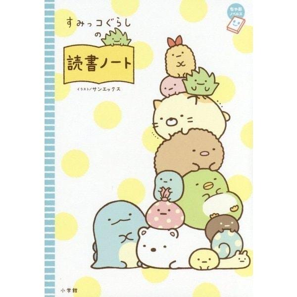すみっコぐらしの読書ノート(ちゃおノベルズ) [単行本]