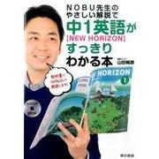 NOBU先生のやさしい解説で中1英語NEW HORIZONが [単行本]