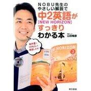 NOBU先生のやさしい解説で中2英語NEW HORIZONが [単行本]