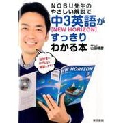 NOBU先生のやさしい解説で中3英語【New Horizon】がすっきりわかる本-別冊解答/別冊単語帳/リスニングCD付き [単行本]