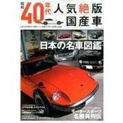 昭和40年代 人気絶版国産車: コスミックムック [ムックその他]