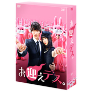 お迎えデス。 DVD-BOX