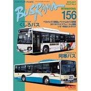 バスラマインターナショナル 156(2016JULY) [全集叢書]
