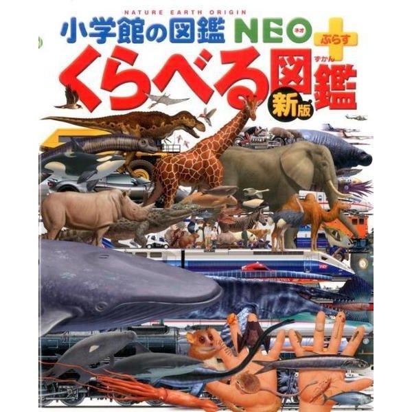 [新版]くらべる図鑑(小学館の図鑑NEO+(ぷらす)) [図鑑]