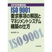 ISO9001要求事項の解説とマネジメントシステム構築の仕方―2015年版対応 [単行本]