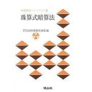 珠算式暗算法(珠算教育ハンドブック) [新書]