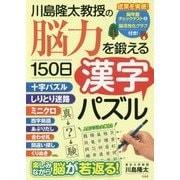 川島隆太教授の 脳力を鍛える150日漢字パズル [単行本]