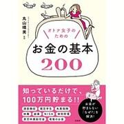オトナ女子のためのお金の基本200 [単行本]