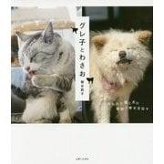 グレ子とわさお―拾われた猫と犬の奇妙で幸せな日々 [単行本]