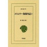 エリュトラー海案内記〈2〉(東洋文庫) [文庫]