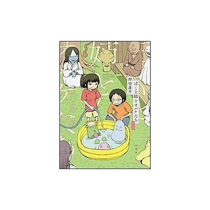 ぼくと姉とオバケたち 完全版(BCコミックス) [コミック]