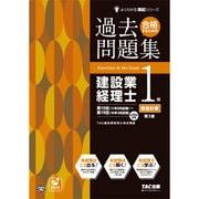 合格するための過去問題集 建設業経理士1級 原価計算 第3版 (よくわかる簿記シリーズ) [単行本]