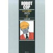 ロボット刑事1973 3 完全版 [コミック]