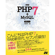 詳細! PHP 7+MySQL 入門ノート [単行本]
