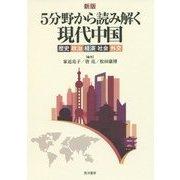 5分野から読み解く現代中国―歴史・政治・経済・社会・外交 新版 [単行本]