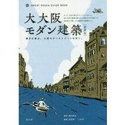 大大阪モダン建築―輝きの原点。大阪モダンストリートを歩く。GREAT OSAKA GUIDE BOOK 新装版 [単行本]