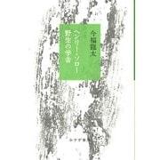 ヘンリー・ソロー 野生の学舎 [単行本]