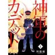 神軍のカデット<1>(ビッグ コミックス) [コミック]