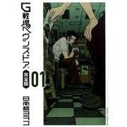 G戦場ヘヴンズドア 完全版<1>(ビッグ コミックス) [コミック]