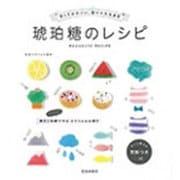 琥珀糖のレシピ―甘くてかわいい、食べられる宝石 [単行本]