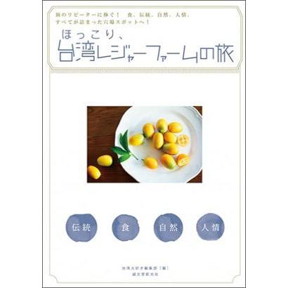 ほっこり、台湾レジャーファームの旅―旅のリピーターに捧ぐ!食、伝統、自然、人情、すべてが詰まった穴場スポットへ! [単行本]