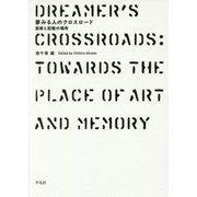 夢みる人のクロスロード―芸術と記憶の場所 [単行本]
