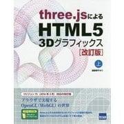 three.jsによるHTML5 3Dグラフィックス〈上〉 改訂版 [単行本]