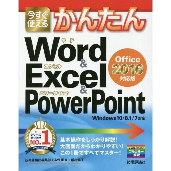 今すぐ使えるかんたんWord & Excel & PowerPoint―Office2016対応版 [単行本]