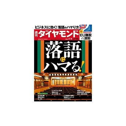 週刊 ダイヤモンド 2016年 7/9号 [雑誌]