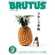 BRUTUS (ブルータス) 2016年 7/15号 [雑誌]