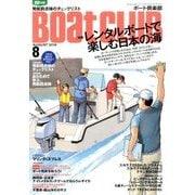 Boat CLUB (ボートクラブ) 2016年 08月号 [雑誌]