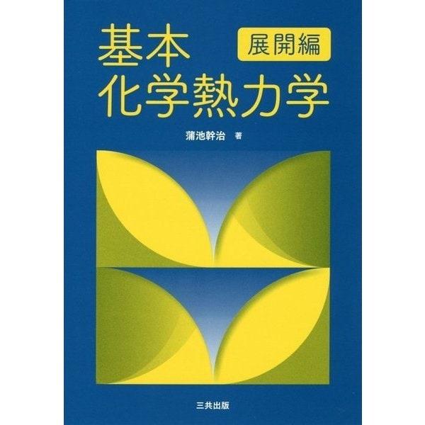 基本化学熱力学「展開編」 [単行本]