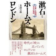 漱石とホームズのロンドン―文豪と名探偵 百年の物語 [単行本]